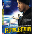 Win Fruitvale Station on DVD